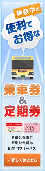 時刻 神奈川 中央 表 交通