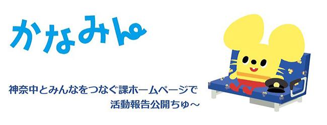 神奈 中 バス 運行 情報